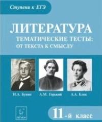 Литература 11 кл. Тематические тесты. От текста к смыслу. А.М. Горький, И.А. Бунин, А.А. Блок